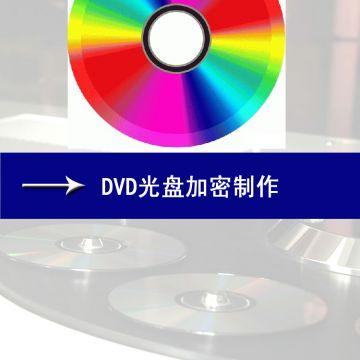 光盘加密服务,专业文档、音视频文件光盘数据加密编辑制作服务