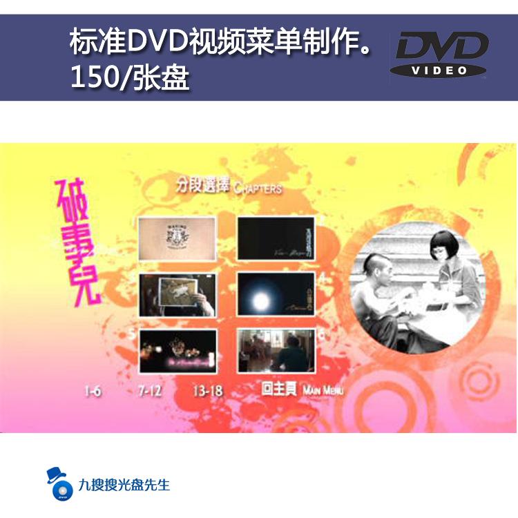 标准DVD视频制作,多种格式DVD、MP4视频转换制作