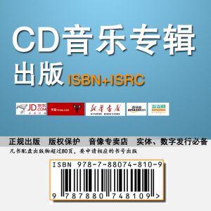 光盘ISBN出版(音像类)