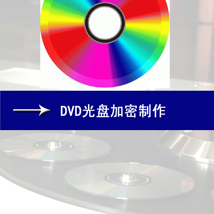 光盘加密 制作